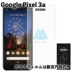 Google Pixel 3a グーグル ピクセル 強化ガラスフィルム 液晶保護 旭硝子製 飛散防止 硬度9H ラウンドエッジ 0.3mm