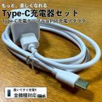 タイプC 充電器 Type-C 急速充電器 スマホ 充電コード アダプター セット 充電ケーブル  Xperia Huawei 充電 ケーブル 1m