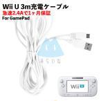 Wii U GamePad用 充電ケーブル ゲームパッド 急速充電 高耐久 断線防止 USBケーブル 充電器 3m
