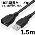USB 延長コード ロング 1.5m 延長ケーブル ケーブル コード USBケーブル 充電 送料無料 ポイント 消化 充電