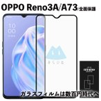 oppo Reno3A A73 オッポ 液晶保護 平面 強化ガラス フィルム シール シート スマホ 旭硝子 飛散防止 ラウンドエッジ ガラス