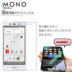 Docomo MONO MO-01J 強化ガラスフィルム MONO MO-01J 保護フィルム,MONO MO-01J 液晶保護フィルム,MONO MO-01J ガラスフィルム