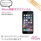 Yahoo!ビハインドキング真夏の大セール企画!お得に夏を乗り切ろう! iPhone 5/6/7 Plus  国産液晶ガラスフィルム