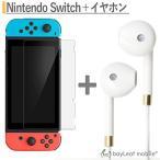 スイッチ Nintendo Switch ガラスフィルム 液晶保護フィルム 強化ガラス 硬度9H イヤホン 重低音 マイクつき 高音質 国産 ガラスフィルム 保護フィルム