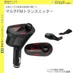 シガーソケット マルチメディア自動車キット MP3プレーヤー FMトランスミッター USB SDカード対応 MMC リモコン付き ブルーLED