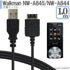 Walkman NWZ-A844  NWZ-845 ウォークマン 充電ケーブル データ転送 急速充電 高耐久 断線防止  USBケーブル 充電器 1m ポイント消化
