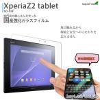 ソニー Z2 タブレット 高透過率ガラスフィルム for Xperia Z2 Tablet SO-05F 液晶 保護 強化 ガラス フィルム気泡レス 硬度9H