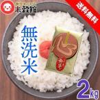 送料無料 無洗米「心」2kg