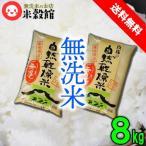 無洗米 8kg 送料無料 九州産 大分玖珠九重の棚田米 4kg×2個セット