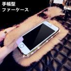 iphone6 iPhone6sケース リアルファー手帳型 iphone6plus iphone6s plusファーケース 横開き スワロフスキー iPhone se/5s/5 デコケース ファーケース ふわふわ