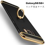 バンカーリング付きGalaxy S8ケース Galaxy S8 Plus 三段式バンパーケース  落下防止ギャラクシーS8バンパーケース カバー