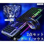 ゲーミング キーボード マウス セット LED バックライト 4階段DPI ゲーミングマウス 有線キーボード 防水 104キー 19キーロールオーバー 呼吸モード