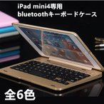 iPad mini 4キーボード ケース アイパッドミニ4 bluetooth キーボード iPadmini4ケース キーボード ipadmini4 カバー