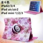 ショッピングiPad2 花柄 iPad air2ケース iPad airケース iPad mini 1/2/3 retina  ケース iPad 2/3/4ケース 360° 回転 カバー 墨絵 レザーケース かわいい 3段調整