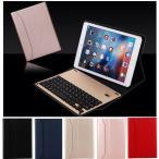 2017 新型 iPad 5/iPad Pro 10.5 キーボード ケース iPad Air/Air2 iPad Pro 9.7/iPad mini1/2/3/4 Biuetooth キーボード付きケース