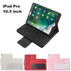 iPad Pro 10.5 キーボード ケース iPad Pro 12.9 キーボード 新型 アイパッドプロ10.5インチ ケース Bluetoothキーボード