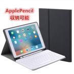 アップルペンシル収納可能 2018 iPad9.7インチ iPad5 iPadPro9.7 iPadAir/Air2 キーボード ケース iPadPro10.5 iPad6 ケース カバー
