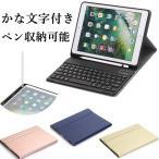 かな文字付 iPad 10.2 インチ キーボード US配列選択可 ペンシル 収納 2019 iPad Air 3 iPad6 9.7インチ iPad5 iPad Pro 11 9.7 10.5 Air 2 キーボードケース