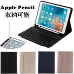 2018 新型 iPad アイパッド キーボード Apple Pencil ペンシル 収納 iPad6 iPad5 iPadPro9.7 iPadAir iPadair2 ケース カバー キーボード付き 分離式