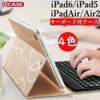 アイパッド 2018 新型 iPad キーボード ケース カバー 水玉柄 iPad 6 iPad 5 iPad Air Air2 キーボード付きケース 第6世代 可愛い お洒落