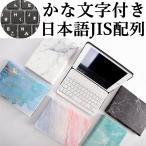 大理石柄 かな文字付 iPad 10.2 インチ iPad Pro 11 10.5 Air 3 キーボード ケース ペンホルダー内蔵 ペンシル充電対応 アイパッド キーボード付き マーブル