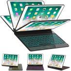 360度回転 iPad7 第7世代 iPad 10.2 インチ iPad Air 3 Pro 10.5 Pro 11 10.2 キーボード ケース 7色バックライト付き Bluetooth キーボード付き カバー