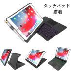 タッチパッド搭載 360度回転 iPad 9.7 インチ バックライト キーボード ケース iPad6 iPad5 iPad Pro 9.7 Air Air2 分離式 カバー キーボード付き ペンホルダー