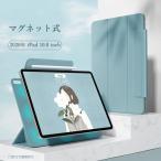 2020新発売 iPad Air 10.9 インチ 第4世代 Air4 ケース マグネット式 2018 iPadPro11 2020 磁石吸着 薄型 スマート お洒落 可愛い アイパッド 10.8インチ カバー