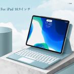 マグネット式 iPad Air 第4世代 10.9インチ Air4 ケース タッチパッド キーボード付き マウス機能 iPad 10.9 アイパッド エア4 キーボード カバー ペンシルl収納