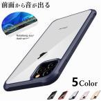 耐衝撃 iPhone11 Pro MAX iPhone XS MAX XR X 8 7 Plus ケース クリア 透明 TPU バンパー PC アイホン11 プロ マックス カバー ストラップホール付き 頑丈