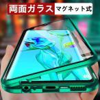前後両面ガラス iPhone 11 Pro Max ケース ガラス アルミ バンパー マグネット 液晶ガラス 背面ガラス アイフォン11 プロ フルカバー 全面ケース 両面ケース