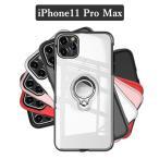 リング付き iPhone11 Pro MAX ケース バンカーリング リングケース クリア 透明 カラーケース カラフル アイフォン11プロ マックス カバー 車載対応