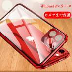 「カメラまで保護 iPhone12Pro Max iPhone12 mini pro ガラスケース アルミ バンパー 透明 クリア ハードカバー 全面保護 ガラスフィルム内蔵 両面ガラス お洒落」の画像