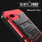 iPhone X アイフォンX ケース 完全防水 水中使用   iPhone7 Plus ケース アルミバンパーケース お洒落 かっこいい
