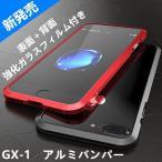 前後強化ガラス付き iPhone7 iphone7 plus アルミバンパー  GX-1 iphone7 plus ケース バンパー アイホン7合金フレーム 金属メタルカバー