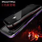 新作 9H強化ガラスフィルム付き iPhone8 Plus iphone7 plusバンパー 2色アルミバンパー iphone7/7plusバンパー フレーム