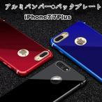 カラフルiphone7ケース iPhone7 Plusアルミバンパーケース カラープレート付きアイフォン7 プラスアルミケース新作