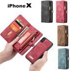 ストラップホール付き iPhone X アイフォンX Galaxy Note8 ケース カバー 財布 手帳型 超多機能 ポーチ ウォレットケース カード収納
