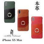 バンカーリング付き iPhone XS Max iPhone XR ケース 本革 背面ケース カバー 落下防止 アイフォンxs max アイフォンXR リングケース 高級 オイルレザー