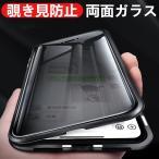 覗き見防止 両面ガラス iPhoneXs Max iPhoneXR iPhoneX iPhone 8 7 6 6s Plus ガラスケース アルミ バンパー マグネット 360°全面保護 磁石 表裏 全面ガラス