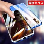 表裏両面ガラス グラデーション iPhone 11 Pro Max XS MAX XR X 8 7 Plus ケース ガラス 覗き見防止 アルミ バンパー マグネット ガラスケース 両面カバー