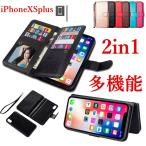 ウォレットケース iPhone XS Max iPhone XR ケース 手帳型 カード iPhonex iPhone8 iPhone7 iPhone6s Plus 2in1 アイフォンXS MAX 財布型 ケース お札入れ