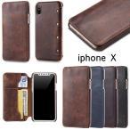 本革 iPhone X 手帳型ケース レザーケース牛革 アイフォンX カードポケット付き横開きカバー