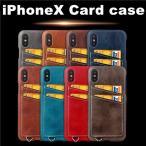 iPhoneX ケース カバー 背面カードケース iPhone 10 アイフォンX アイホン レザーケース