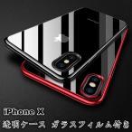 9H強化ガラスフィルム iPhone X ケース クリア 透明 ソフト 極薄 軽 iPhone7 Plus iPhone8 Plus アイフォンX ケース カバー