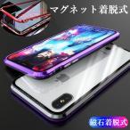 マグネット着脱式 iPhoneXS MAX iPhone XR iPhone8/8Plus iPhone7/7Plus ケース アルミバンパー クリア 透明 背面ガラス アイフォン XS マックス ガラスケース