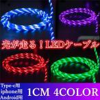 ���ť����֥� ���� �饤�ȥ˥� LED�����֥� iPhone Android Type-c ��®���� �����֥� 1M Lightning LED ή��� ���� �ʹ�����
