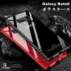 Galaxy Note8 ギャラクシーノート8 ガラスケース アルミバンパー Glass 強化ガラス Galaxy SC-01K SCV37 カバー カラフル