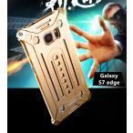 新作GALAXY S7 edge アルミケース メタルケース お洒落かっこいいGALAXY S7エッジアルミバンパーケース Galaxy S7 edge バンパーカバー
