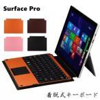 ショッピングキーボード Surface Pro 3 着脱式キーボード サーフェス プロ 3 キーボード Microsoft Surface pro 3対応 bluetoothキーボード ワイヤレスキーボード タブレットケース